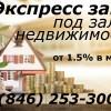 Экспресс займ под недвижимость.  без смены собственника.